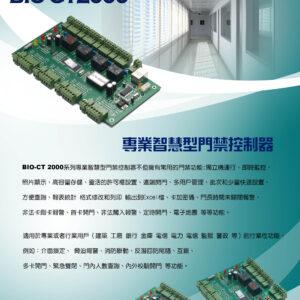 專業門禁控制器 - 所有高性能產品,以最優惠的價格。