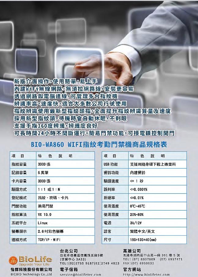 BIO-WA860彩色指紋門禁機 - 所有高性能產品,以最優惠的價格。